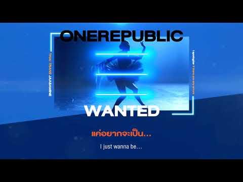 [แปลเพลง/THAISUB] OneRepublic - WANTED