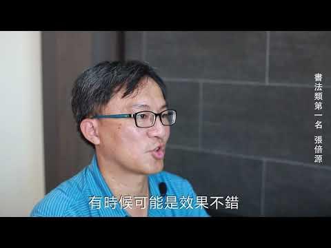 臺中市第二十三屆大墩美展 書法類得獎感言 張倍源先生