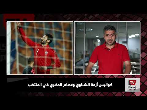 كواليس أزمة الشناوي والحضري في معسكر منتخب مصر