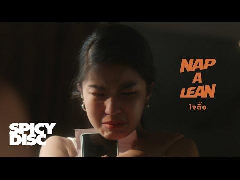 """Lyric""""ใจดื้อ (Jai Deu)"""" by Nap A Lean"""