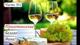 Приготовление белого вина. Вино из Цитронного Магарача. Часть 1. Виноград 2015. - YouTube