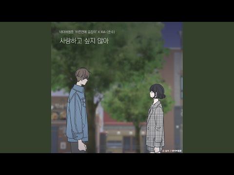 Love no more (Romance 101 X XIA) (사랑하고 싶지 않아 (바른연애 길잡이 X XIA...