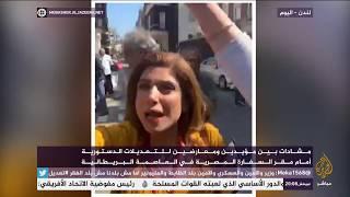 مشادات بين مؤيدين ومعارضين للتعديلات الدستورية أمام مقر السفارة المصرية في لندن