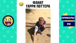 ПРИКОЛЫ АВГУСТ 2018 смешное видео ржака #2