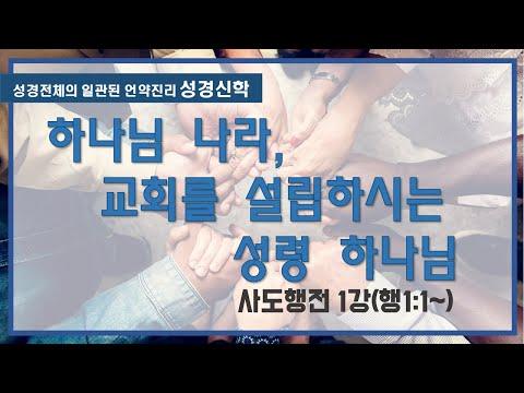 사도행전(01강)1:1~