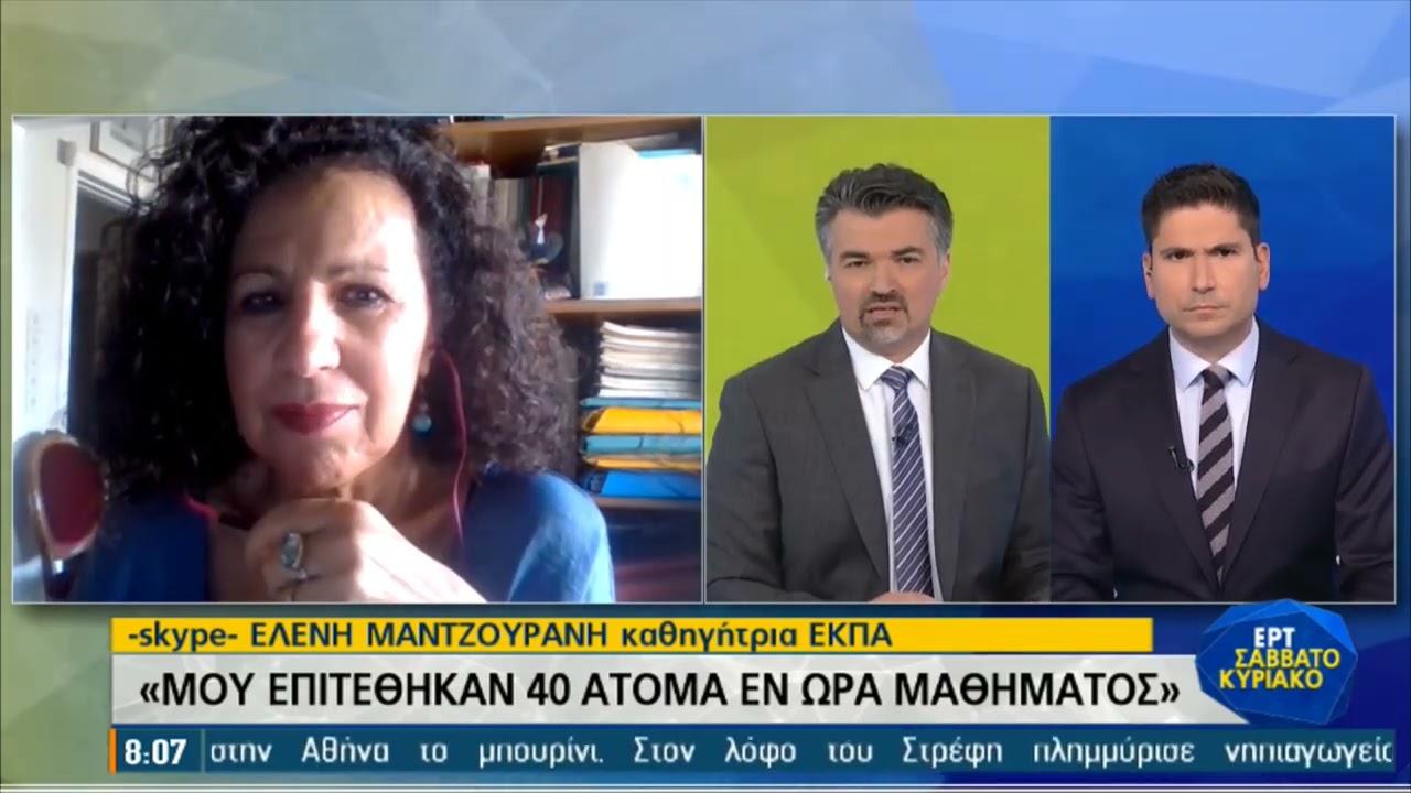 Ελένη Μαντζουράνη: «Μου επιτέθηκαν 50 άτομα εν ώρα μαθήματος»   12/06/21   ΕΡΤ