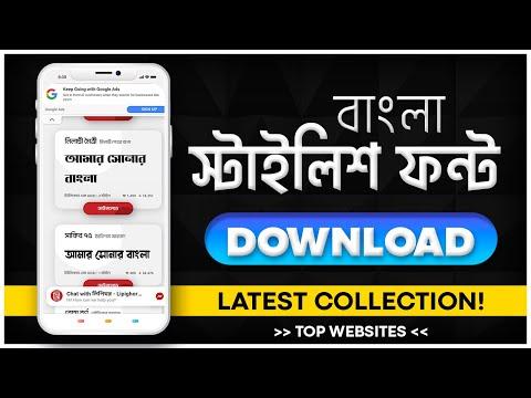বাংলা স্টাইলিশ ফন্ট | Download And Use Stylish Bangla Font In Android Mobile Or PC | Bangla Tutorial