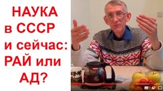 Наука в СССР и Сейчас: Рай или Ад?  Science in USSR and Now: Paradise or Hell?
