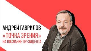 «Точка зрения» на главные события этой недели с Андреем Гавриловым