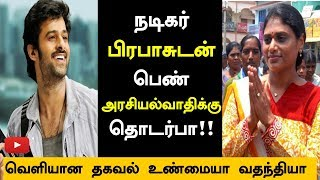 நடிகர் பிரபாசுடன் பெண் அரசியல்வாதிக்கு தொடர்பா!! | Actor Prabhas Sharmila Marriage
