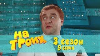 Сериал комедия На троих: 5 серия 3 сезон | Дизель студио новинки 2017