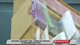 ΚΕΑ: Ποιοι θα πάρουν το επίδομα των 200 ευρώ