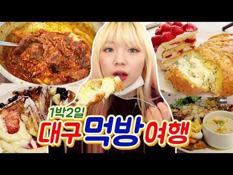 대구 먹방여행! 마늘찜갈비+크림듬뿍마늘빵+딸기타르트+티라미수+브런치+팬미팅!❤ 자매여행(ENG,JP SUB)