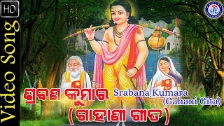 Srabana Kumar Odia Gahani Gita On Odia Bhakti Sagar - Download this Video in MP3, M4A, WEBM, MP4, 3GP