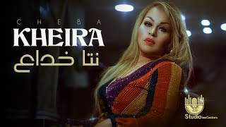 cheba Kheira - Nta Khadaa | شابة خيرة - نتا خداع