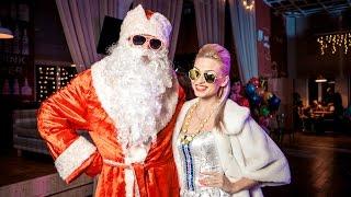 Новогоднее поздравление для взрослых от Деда Мороза и Снегурочки 1.