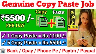 🏦Earn $1000/Day  Copy Paste Jobs  Make Money By Google 2021 Online Jobs at Home in tamil/Earn ₹5000