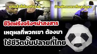 คอมเมนต์ชาวไทย-เหตุผลที่ฝรั่งต้องมา ใช้ชีวิตบั้นปลายที่เมืองไทย ชีวิตพวกเขาลำบาก? ส่องคอมเมนต์ชาวโลก
