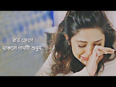 মধ্য রাতে নিরবে গানটি শুনুন !! New Bangla Sad Song 2019 | Rahat Ft Niloy | Official Song