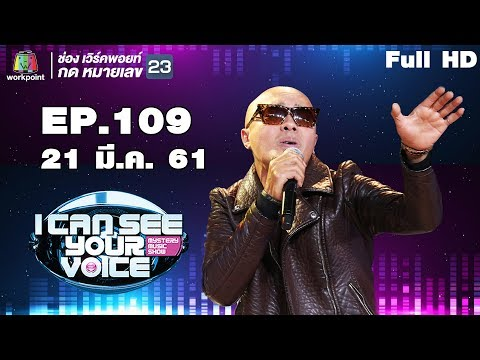 I Can See Your Voice Thailand | EP.109 | อี๊ด FLY | 21 มี.ค. 61 Full HD