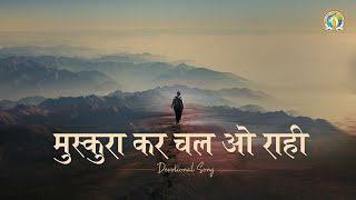 मुस्कुरा कर चल ओ राही | DJJS भजन | Muskura Kar Chal O Rahi