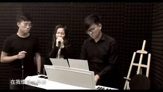 「後來的我們」電影歌曲Medley││我們x愛了很久的朋友x後來的我們 Covered By Ada Lee (ft Sunny & Fabio)