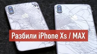 Drop Test: iPhone Xs vs Max - шок контент...