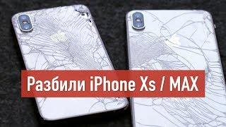 Drop Test: iPhone Xs vs Max - шок контент...
