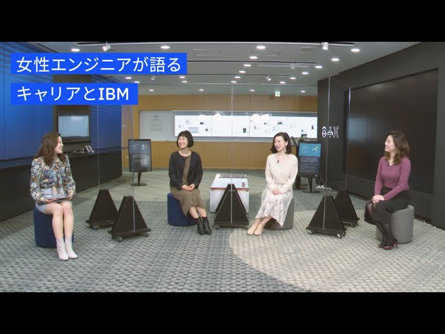 IBMグループ 女性エンジニア 座談会