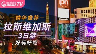 3天72小时拉斯维加斯吃喝玩乐旅行攻略|超完美旅行计划!| Las Vegas Travel Guide 72hrs 3 Days |  Top Things to do in Vegas
