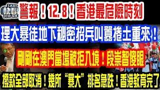 """警報!12.8!香港最危險時刻!理大勇武地下秘密招兵叫囂捲土重來!剛剛在澳門當場被拒入境!段崇智傻眼!政府撥款全部取消!幾所""""暴大""""排名急跌!香港教育完了!"""
