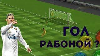 МОЖНО ЛИ ЗАБИТЬ ГОЛ РАБОНОЙ ?   МИССИЯ НЕВЫПОЛНИМА # 1   FIFA MOBILE