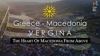 """Βεργίνα η """"καρδιά """" της Μακεδονίας. Το παλάτι και ο τύμβος του Βασιλιά Φιλίππου από ψηλά."""