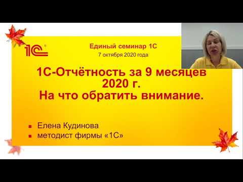 Единый семинар 07.10.2020. 1С-Отчетность за 9 месяцев 2020 г. На что обратить внимание