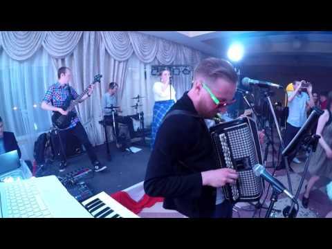 Кавер группа BODY DANCE - Экспонат (Лабутены Ленинград). Живая музыка на свадьбе.
