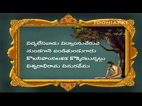 Vidyaleni-VemanaShatakam