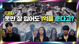ENG CC 구제옷 30톤을 놓고 벌어지는 패션 서바이벌 고등학생 간지대회 시즌 2 EP1-1 Highschool Styleicon