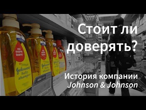 Телетрейд. История корпораций. Джонсон и Джонсон. Академия Трейдинга Teletrade