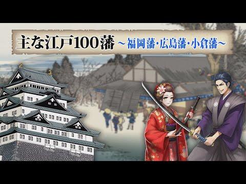 福岡藩・広島藩・小倉藩YouTube動画