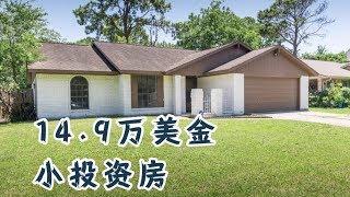 售价14.9万美金,净租金回报率9休斯顿大区,小投资房,有翻新,3卧2卫,1520尺,占地6600尺,预计月租1350,年物业费200美金,年地税2560美金。