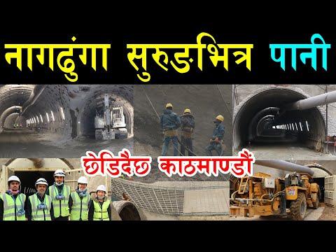 नागढुंगा सुरुङभित्र यसरी काम हुदैछ, फराकिलो बाटो हुदै पहाड भित्रबाट फुत्तै काठमाण्डौं निस्किन सकिने