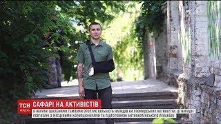 В Україні шаленими темпами зростає кількість нападів на громадських активістів