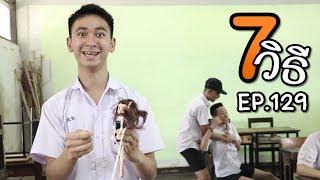 7 วิธีจัดการเพื่อนชอบแกล้ง Ep.129 by VAST