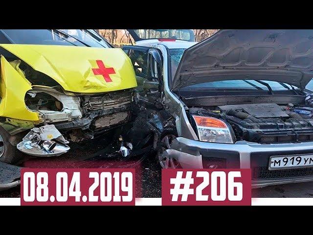Новые записи АВАРИЙ и ДТП с АВТО видеорегистратора #206 Апрель 08.04.2019