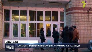 Скандал із виселенням у гуртожитку хлібозаводу № 4 в Одесі