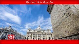 البابا فرنسيس – وقفة صلاة ٢٧- ٣- ٢٠٢٠