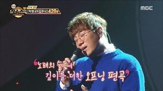 [Duet song festival] 듀엣가요제- Yoon Minsu & Lim Sejun, 'Drinking' 20170127