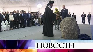 Президенты России и Сингапура заложили камень в основание российского культурного центра.