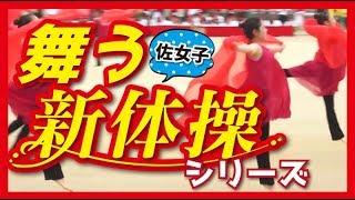 新体操(体育祭)佐賀女子