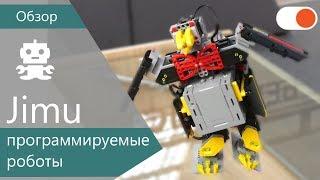 Jimu: программируемые роботы-конструкторы ▶️ Развивающие игрушки